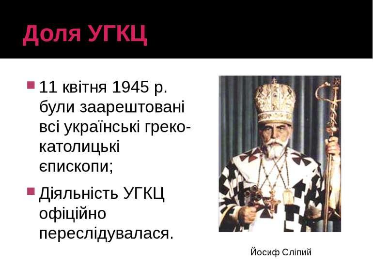 Доля УГКЦ 11 квітня 1945 р. були заарештовані всі українські греко-католицькі...