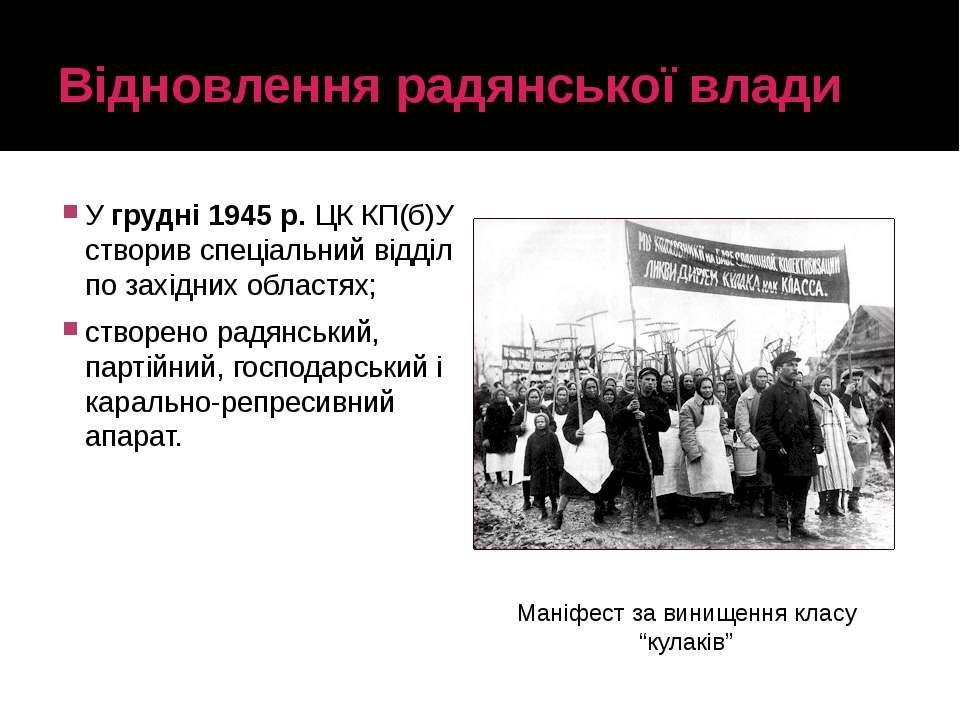 Відновлення радянської влади У грудні 1945 р. ЦК КП(б)У створив спеціальний в...