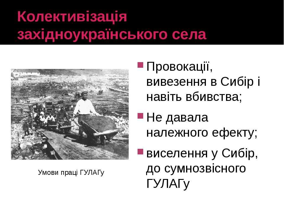 Колективізація західноукраїнського села Провокації, вивезення в Сибір і навіт...