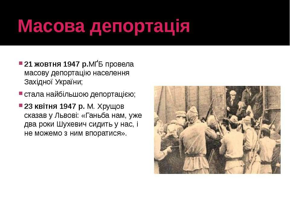 Масова депортація 21 жовтня 1947 р.МҐБ провела масову депортацію населення За...