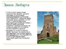 Замок Любарта У XVIII столітті замок почав утрачати свої функції, що було пов...