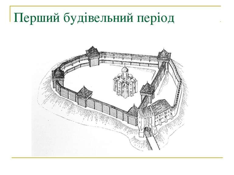 Перший будівельний період