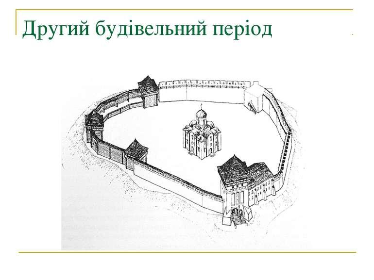 Другий будівельний період