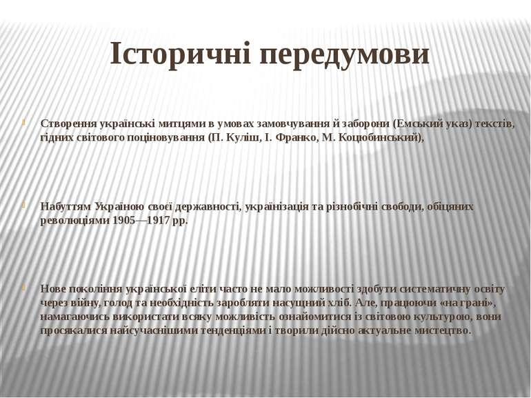 Історичні передумови Створення українські митцями в умовах замовчування й заб...