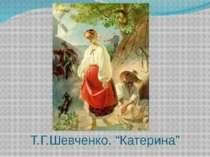 """Т.Г.Шевченко. """"Катерина"""""""