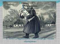 К. Агніт-Следзевський. Ілюстрація до поеми «Катерина»