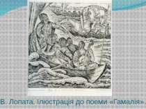 В. Лопата. Ілюстрація до поеми «Гамалія».
