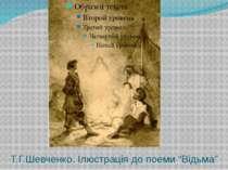 """Т.Г.Шевченко. Ілюстрація до поеми """"Відьма"""""""