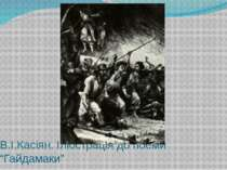 """В.І.Касіян. Ілюстрація до поеми """"Гайдамаки"""""""