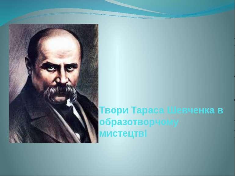 Твори Тараса Шевченка в образотворчому мистецтві