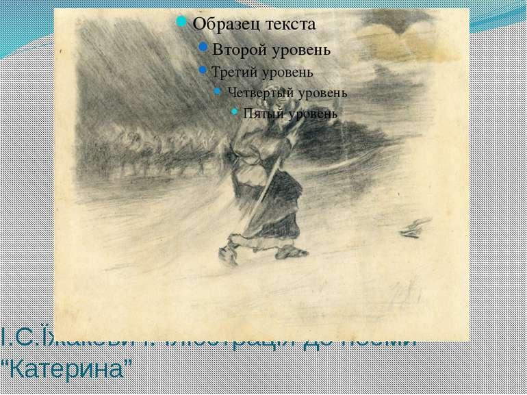 """І.С.Їжакевич. Ілюстрація до поеми """"Катерина"""""""