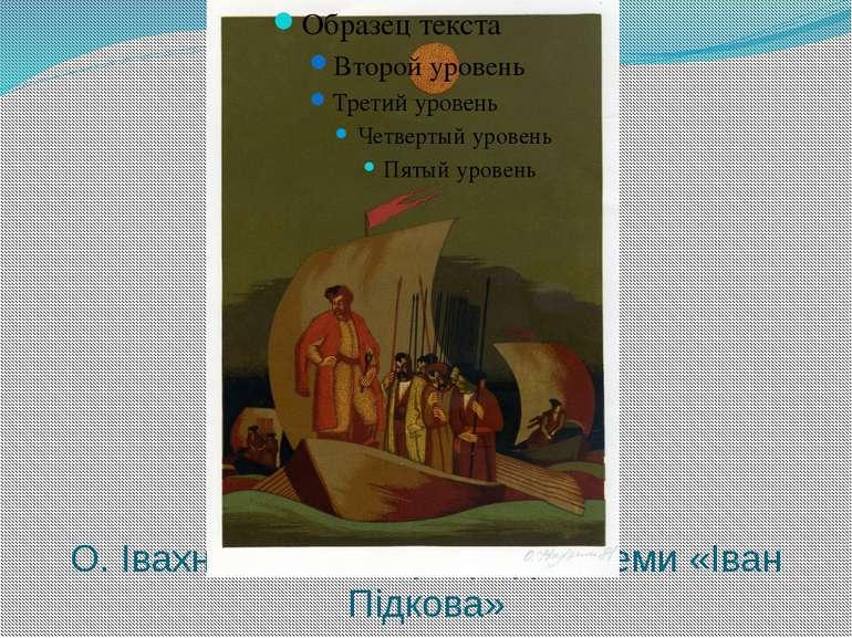О. Івахненко. Ілюстрація до поеми «Іван Підкова»