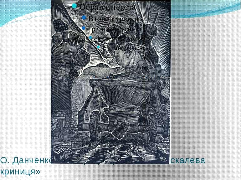 О. Данченко. Ілюстрація до поеми «Москалева криниця»