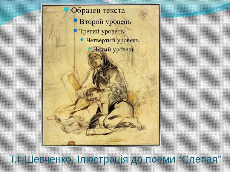 "Т.Г.Шевченко. Ілюстрація до поеми ""Слепая"""