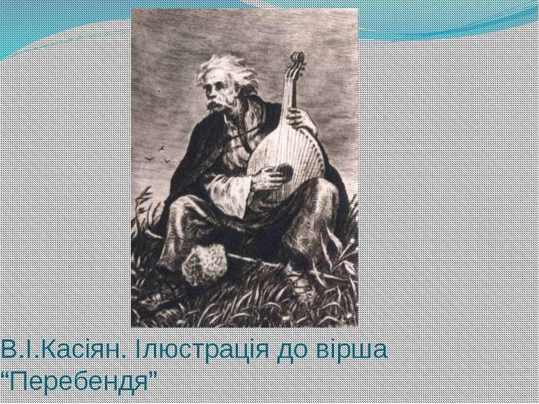 """В.І.Касіян. Ілюстрація до вірша """"Перебендя"""""""