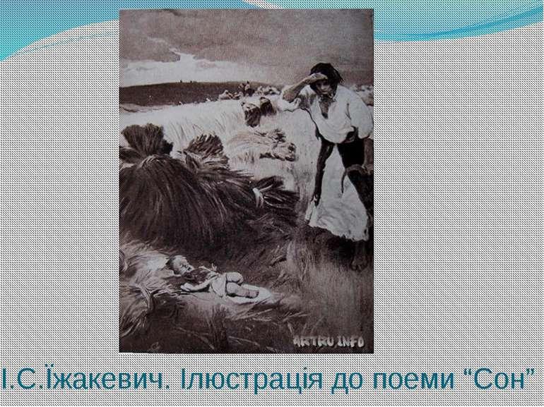 """І.С.Їжакевич. Ілюстрація до поеми """"Сон"""""""