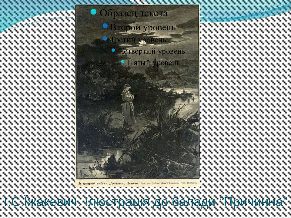 """І.С.Їжакевич. Ілюстрація до балади """"Причинна"""""""