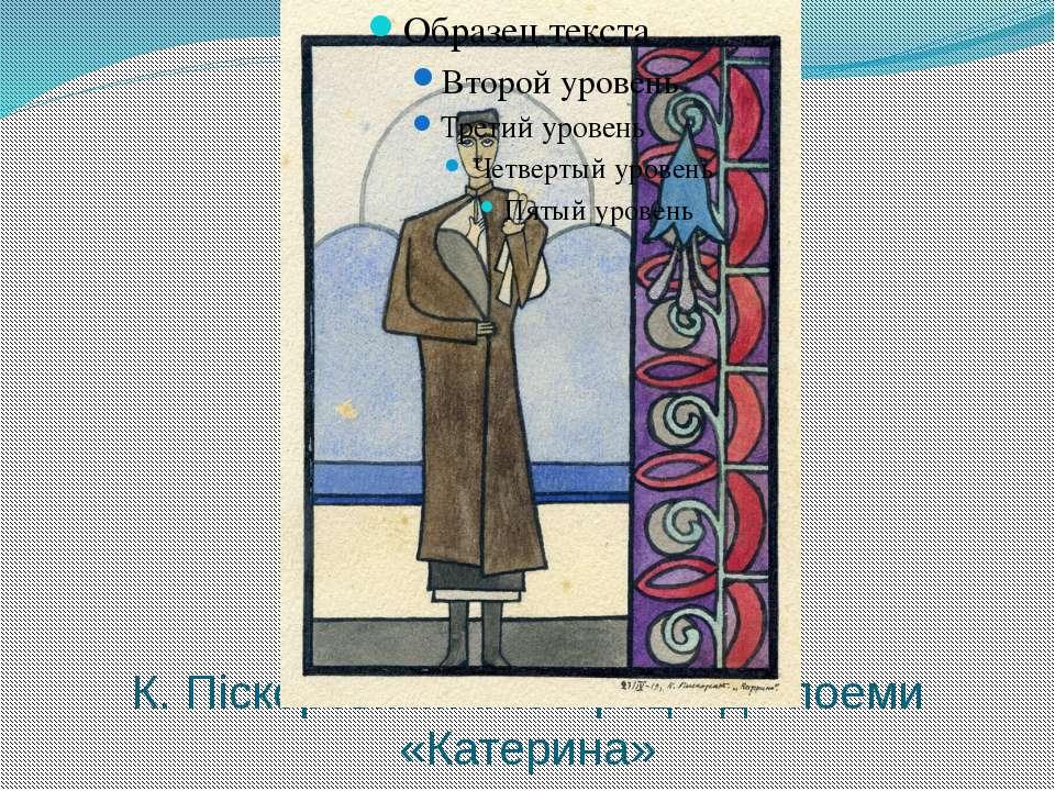 К. Піскорський. Ілюстрація до поеми «Катерина»