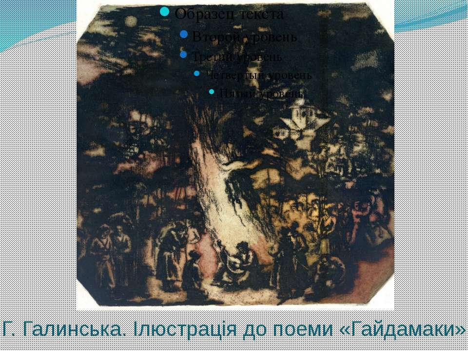 Г. Галинська. Ілюстрація до поеми «Гайдамаки»