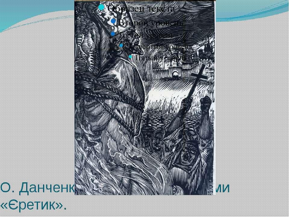 О. Данченко. Ілюстрація до поеми «Єретик».