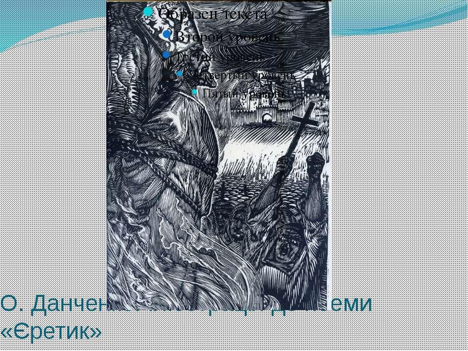 О. Данченко. Ілюстрація до поеми «Єретик»