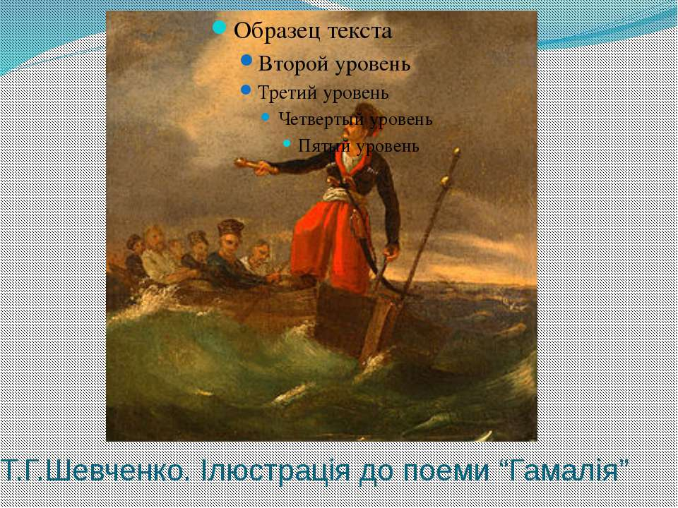 """Т.Г.Шевченко. Ілюстрація до поеми """"Гамалія"""""""