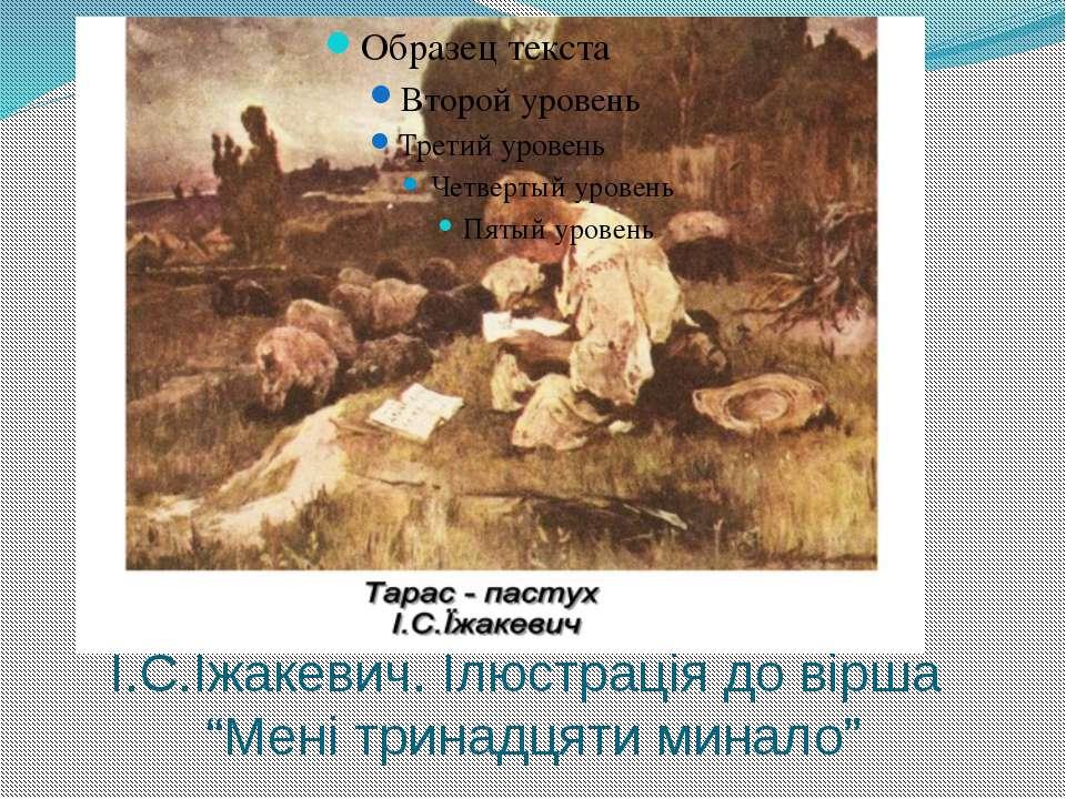 """І.С.Їжакевич. Ілюстрація до вірша """"Мені тринадцяти минало"""""""