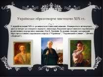 Українське образотворче мистецтво ХІХ ст. У першій половині XIX ст. розвиваєт...