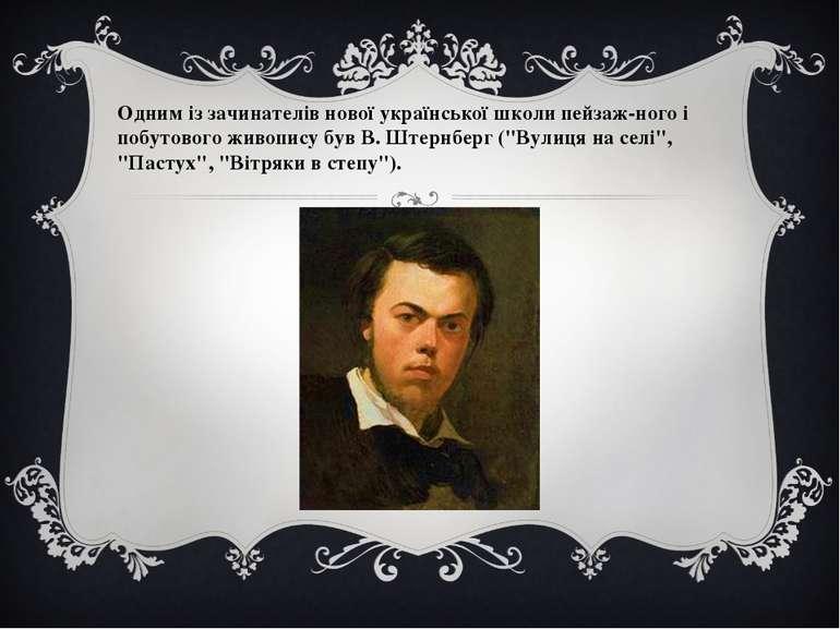 Одним із зачинателів нової української школи пейзаж ного і побутового живопис...