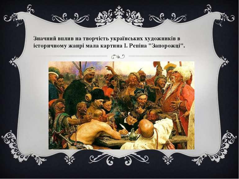 Значний вплив на творчість українських художників в історичному жанрі мала ка...