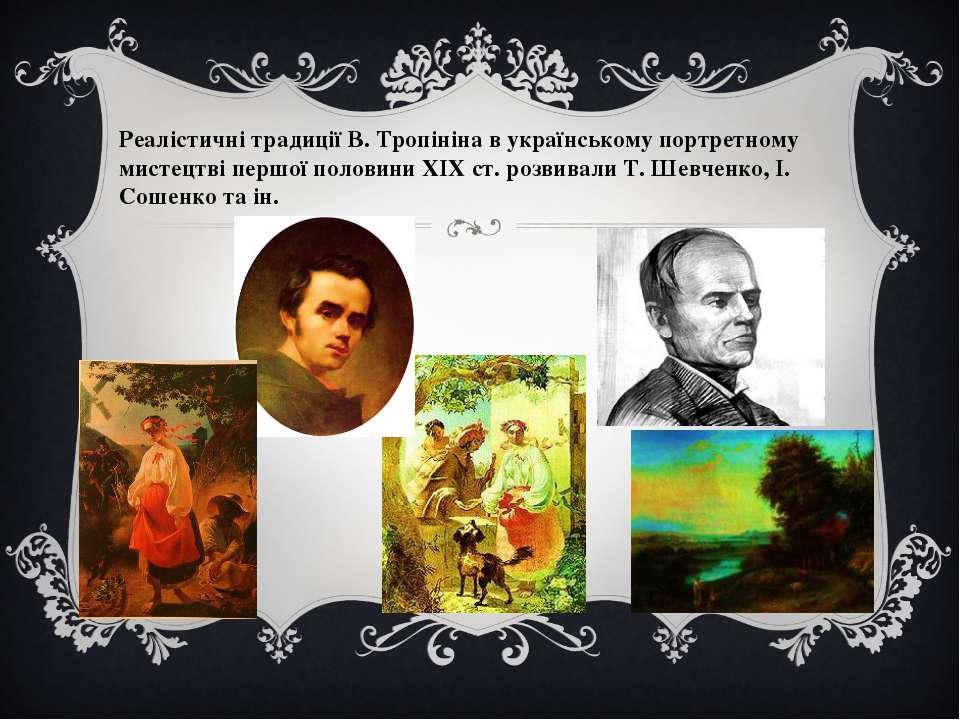 Реалістичні традиції В. Тропініна в українському портретному мистецтві першої...