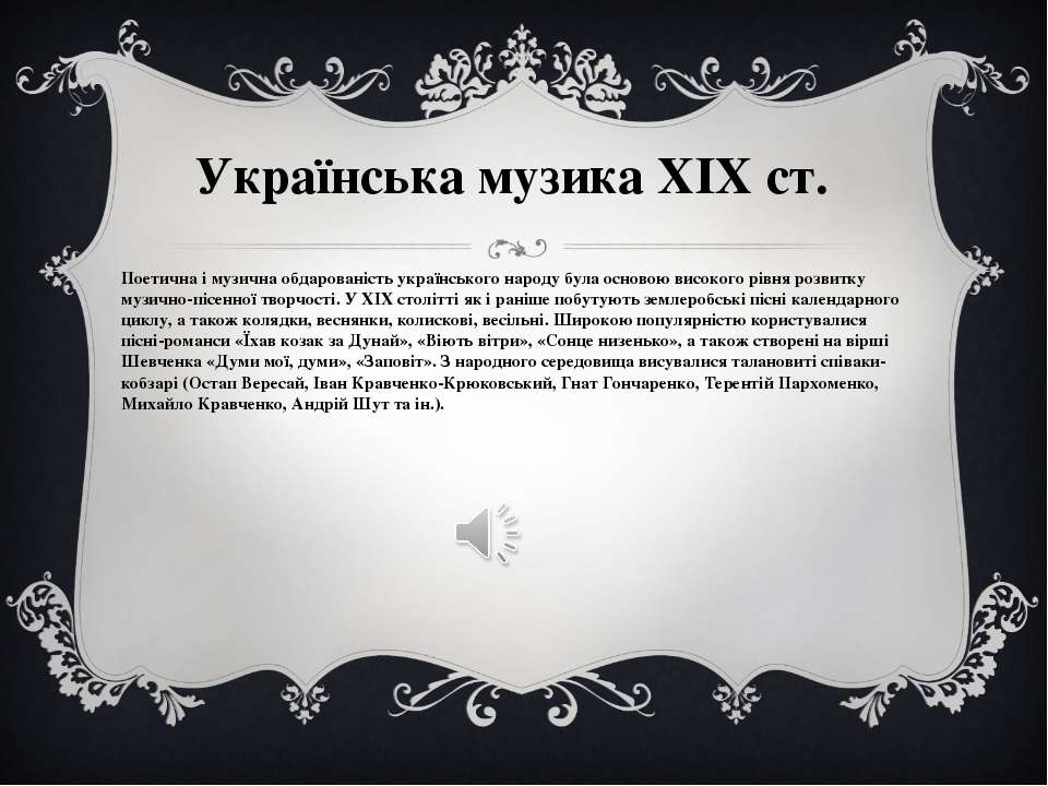 Українська музика ХІХ ст. Поетична і музична обдарованість українського народ...