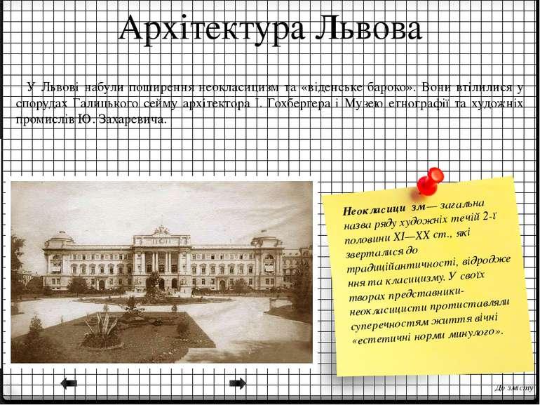 У Києві переважало французьке бароко. У цьому стилі було створено Український...