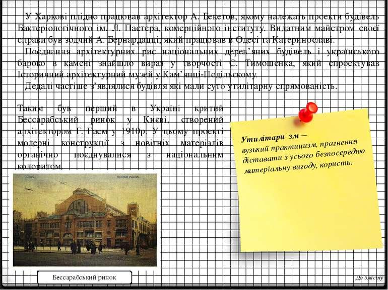 У Західній Україні Стиль модерн був більш відомий як віденський сецесіонізм. ...