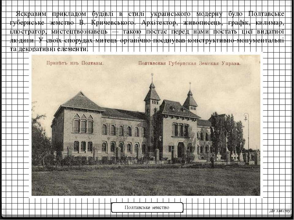 У Харкові плідно працював архітектор А. Бекетов, якому належать проекти будів...