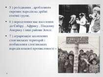 5 ) роз'єднання , дробленням окремих народів на дрібні етнічні групи; 6 ) пер...