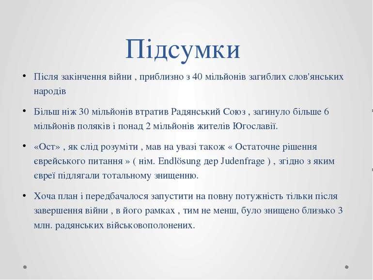 Підсумки Після закінчення війни , приблизно з 40 мільйонів загиблих слов'янсь...