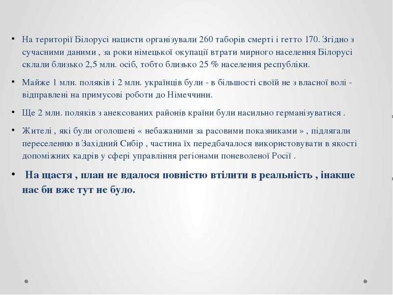 На території Білорусі нацисти організували 260 таборів смерті і гетто 170. Зг...