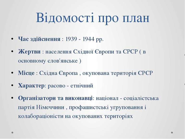 Відомості про план Час здійснення : 1939 - 1944 рр. Жертви : населення Східно...