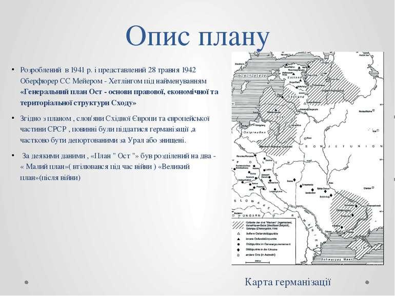 Опис плану Розроблений в 1941 р. і представлений 28 травня 1942 Оберфюрер СС ...