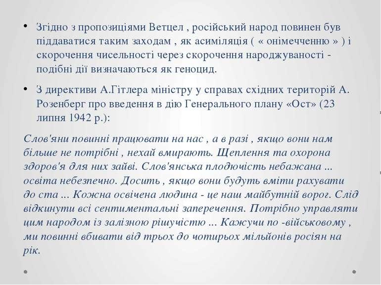 Згідно з пропозиціями Ветцел , російський народ повинен був піддаватися таким...