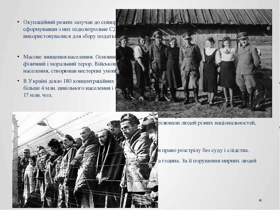 Окупаційний режим залучав до співпраці активістів українського національного ...