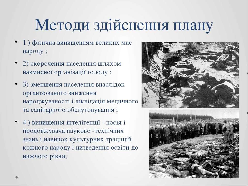 Методи здійснення плану 1 ) фізична винищенням великих мас народу ; 2) скороч...