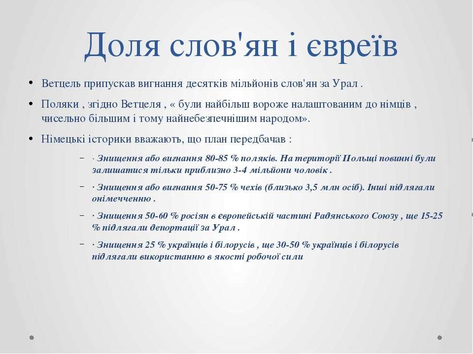 Доля слов'ян і євреїв Ветцель припускав вигнання десятків мільйонів слов'ян з...