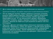Освіта в Україні Друга світова війна вкрай негативно відобразилася на станови...