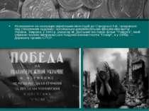 Незважаючи на евакуацію українських кіностудій до Середньої Азії, працювали н...