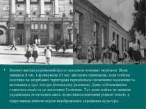 Значної шкоди українській школі заподіяли німецькі окупанти. Вони знищили 8 т...