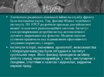 Наука З початком радянсько-німецької війни на службу фронту була поставлена н...