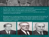 У 1946 р. було здійснено пуск першого в СРСР атомного реактора. Впродовж 1948...