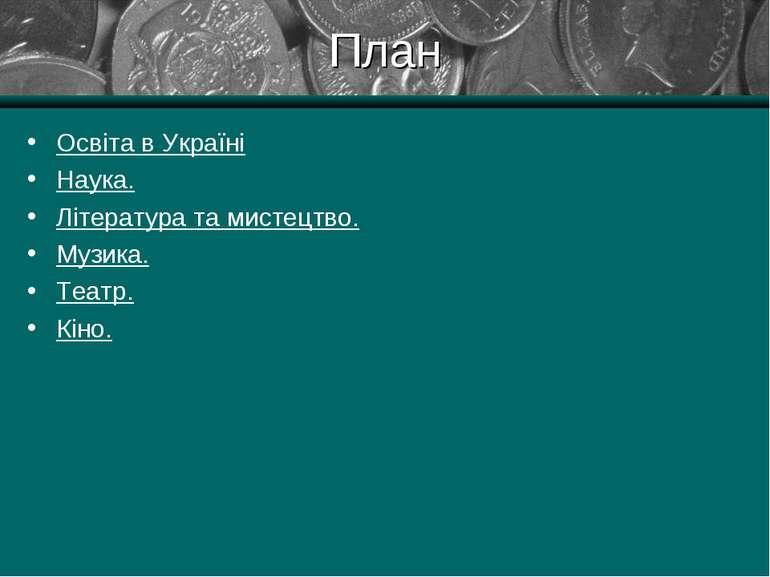 План Освіта в Україні Наука. Література та мистецтво. Музика. Театр. Кіно.